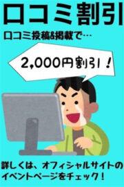 ☆口コミ2000円割引☆