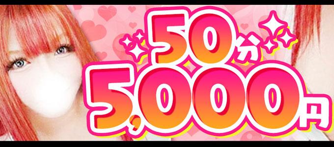 50分5,000円